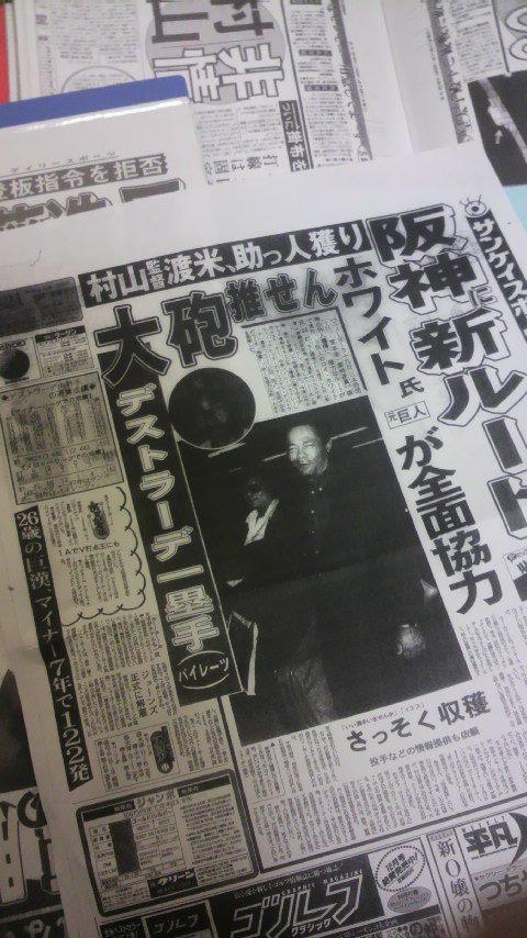 ... Blog : デストラーデが阪神入り