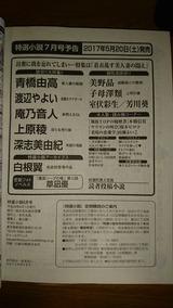 特選小説7月号