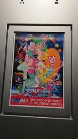 劇場版マクロスF MX4D(2)