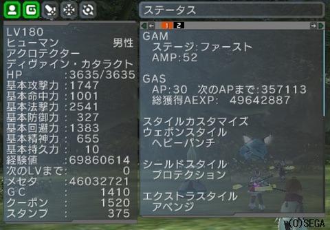 1023 AP30たまったどー!