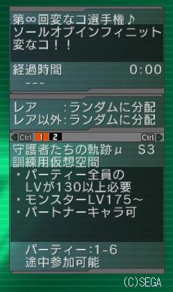 01 変なコ選手権