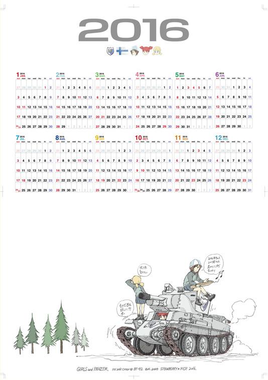 2016ガルパンカレンダー_サム