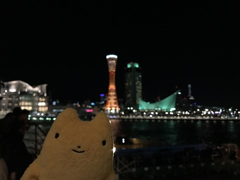 フモフモさん お散歩ブログ 神戸巡り