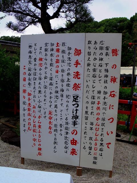 フモフモさん お散歩ブログ 下鴨神社 世界遺産 みたらし祭