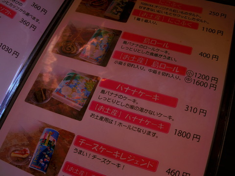 フモフモさん お散歩ブログ 島のカフェ