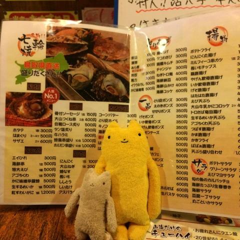 フモフモさん お散歩ブログ 鶴橋 岩山海