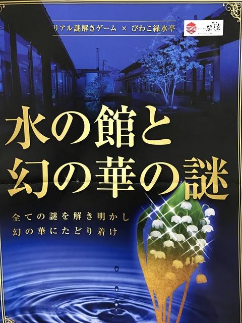 フモフモさん お散歩ブログ びわこ緑水亭 温泉