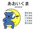 aoikuma