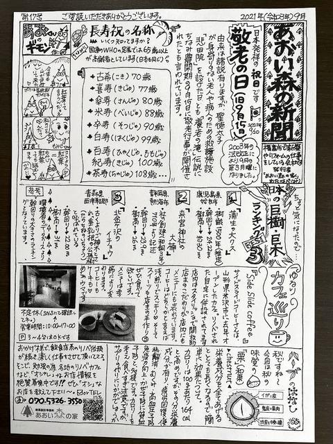 9月号新聞