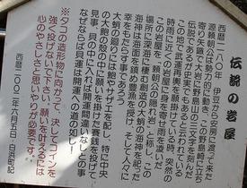 野島崎伝説の岩屋説明