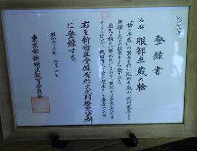 服部半蔵槍 (9)