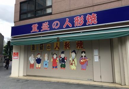 人形焼き重盛 (1)