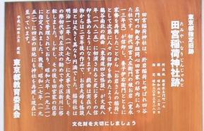 於岩稲荷田宮 (2) - コピー