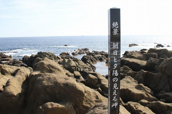 野島崎サンライズ2