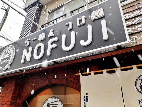 20200324nofuji001