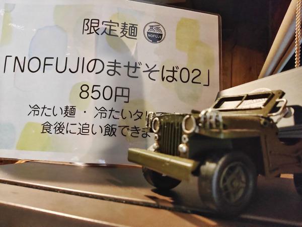 20200716nofuji003