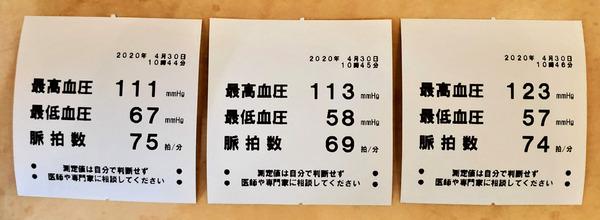 20200430gaju004