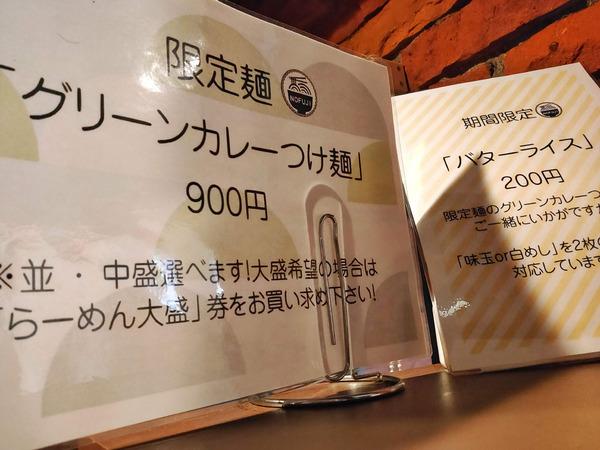 20200408nofuji003