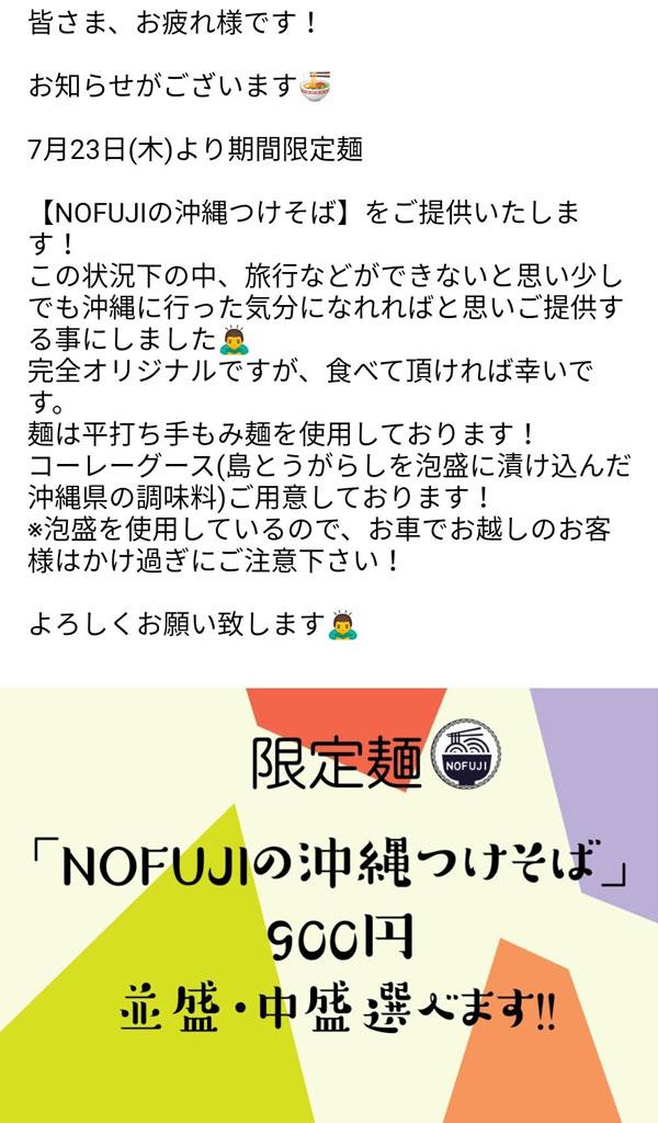 20200723nofuji001