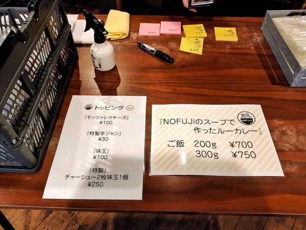 20200416nofujicurry004