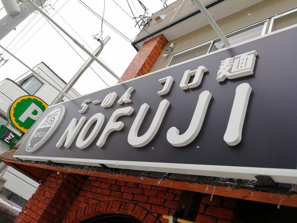 20180228nofuji01