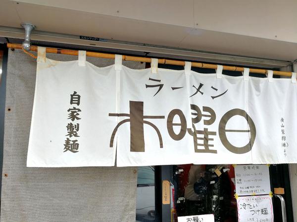 20181018mokuyoubi001