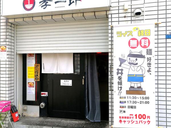 20190620kouichirou001