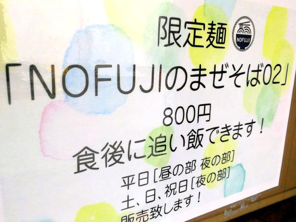 20190705nofuji004