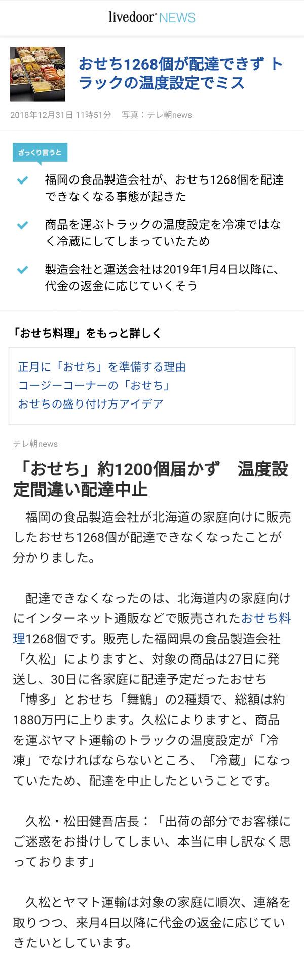 20190101osechi-owata