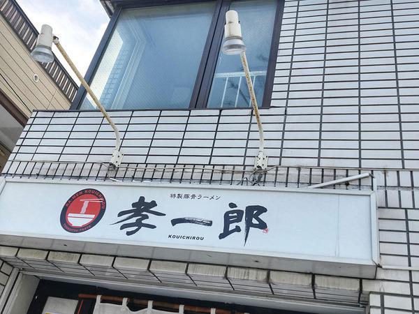 20191230kouichirou002