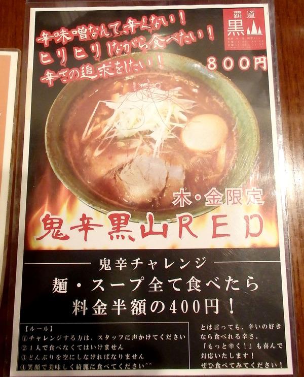 20150731kuroyama02