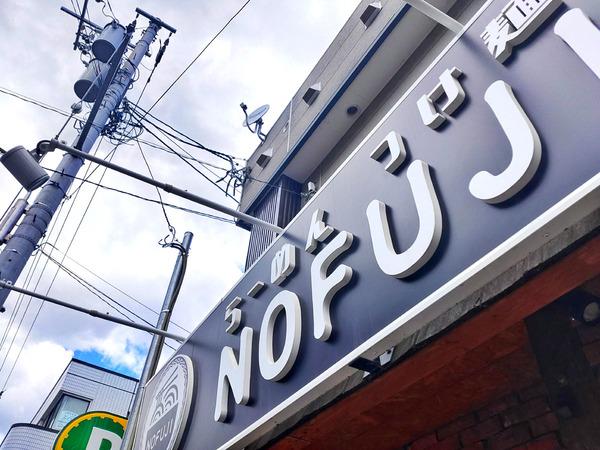 20200514nofuji001