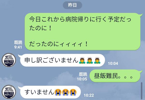 20190705nofuji002