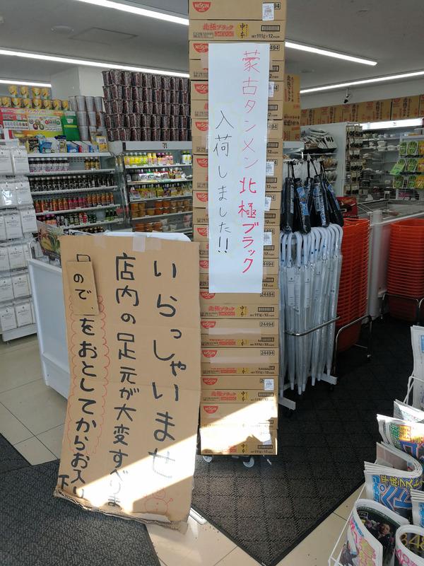 20190224hokkyoku001