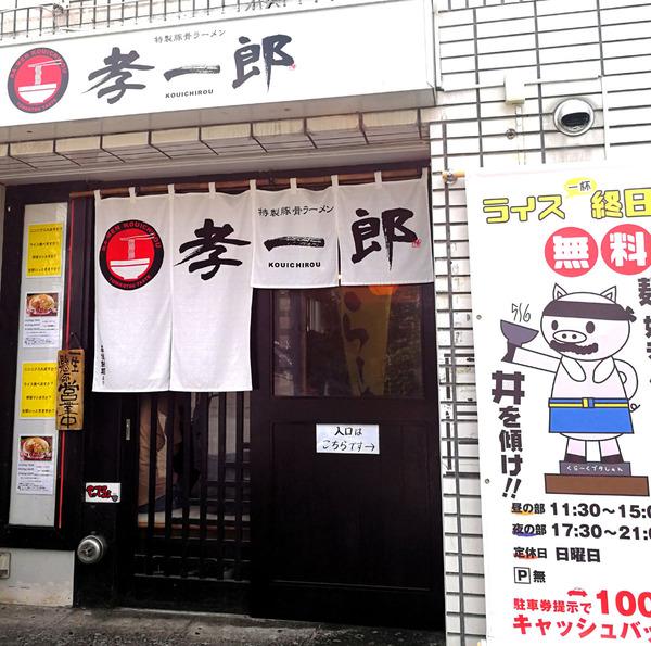 20190530kouichirou001