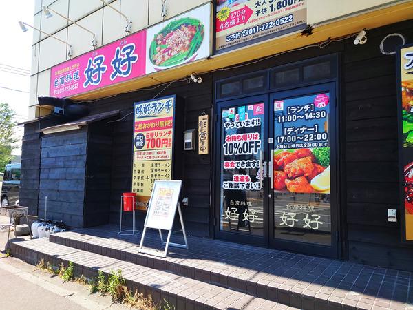20210807yoshiyoshi001