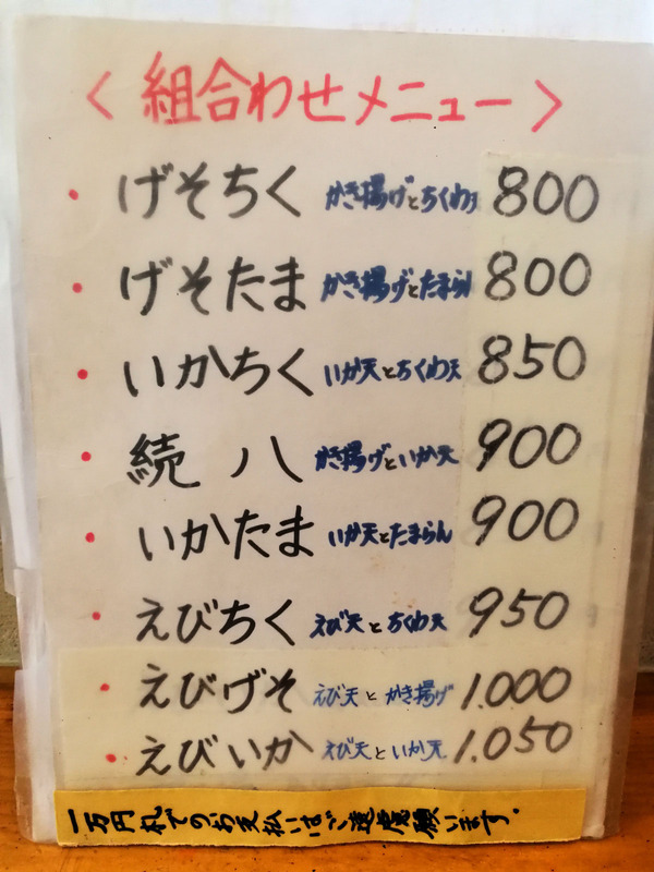 20180807zokuhachi04