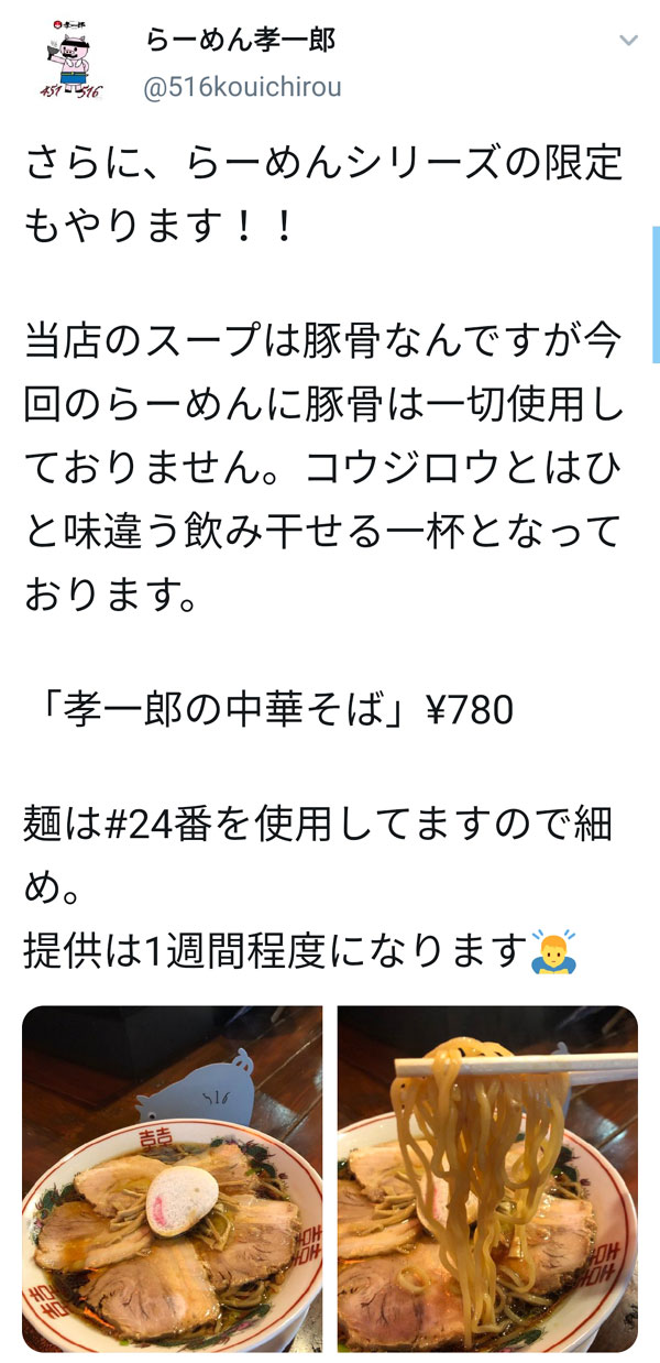 20190709kouichiro011