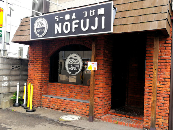 20180830nofuji01