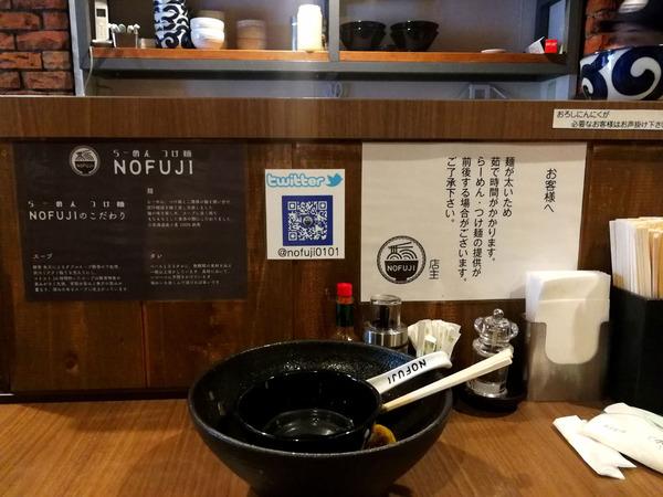 20190328nofuji012