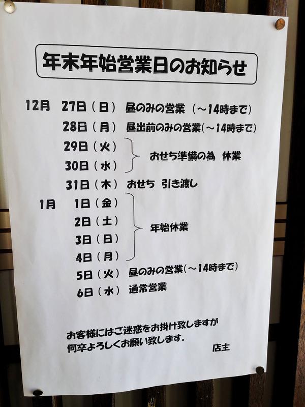 20201218nihonbashi015