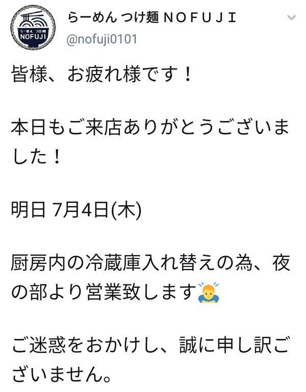 20190705nofuji001