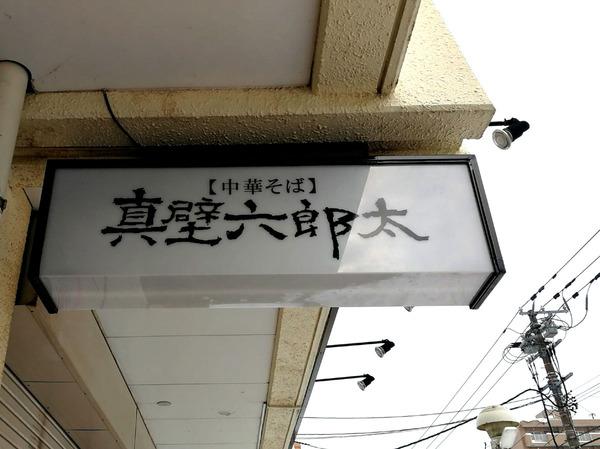20190209makabe002