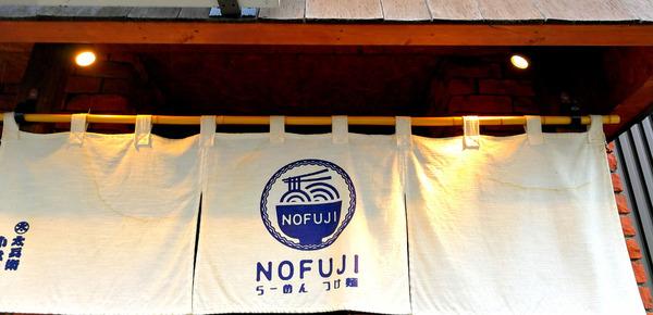 20190705nofuji010