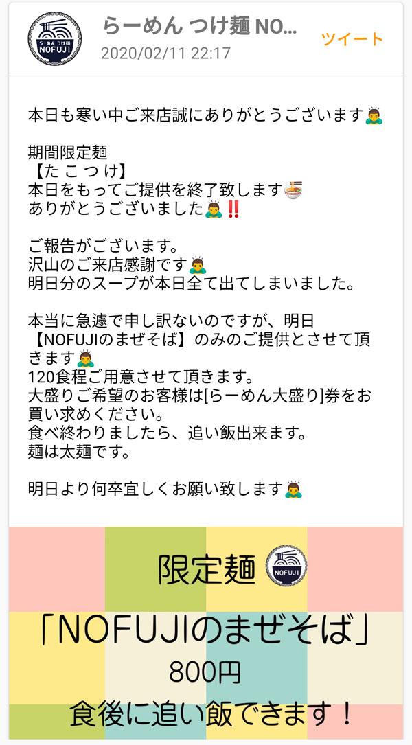 20200212nofuji002