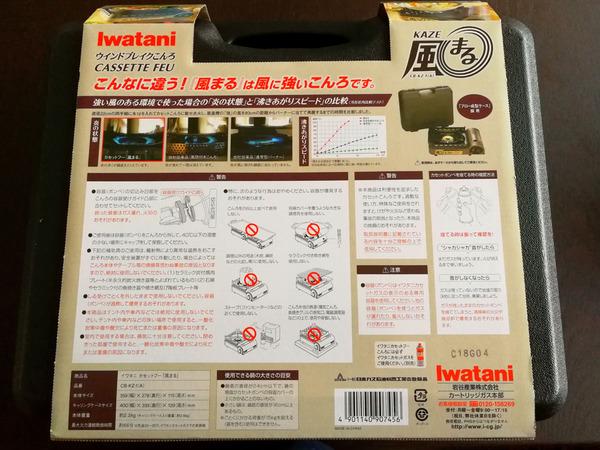 20180911iwatani002