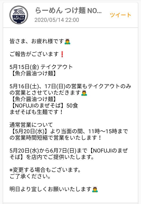 20200514nofuji020