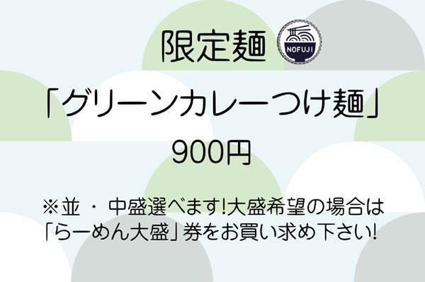 20200324nofuji002