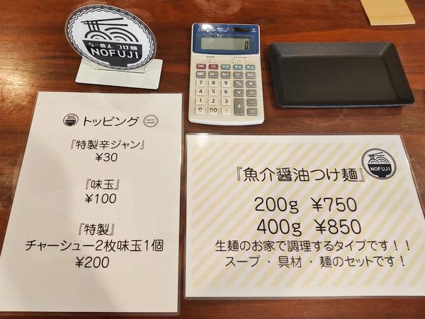 20200514nofuji004