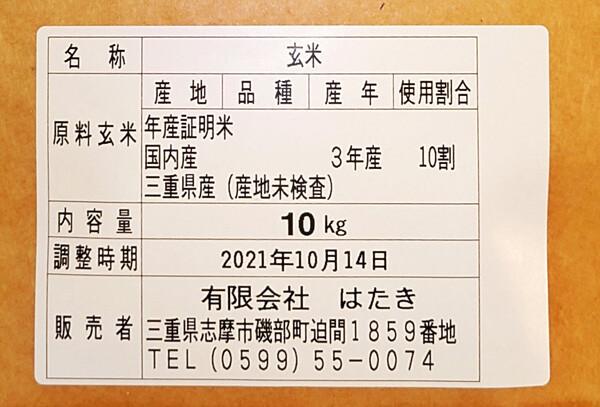 20211017isehikari004